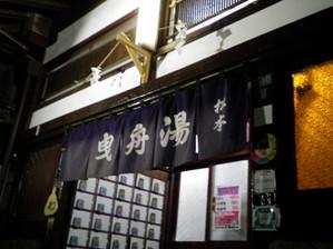 Hikifuneyu1