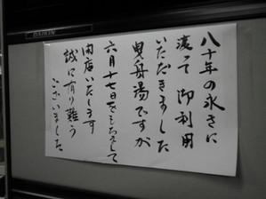 Hikifuneyu4