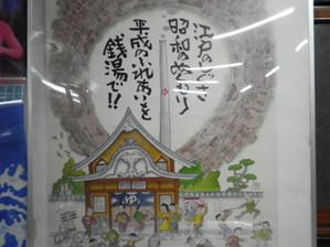Hikifuneyu5