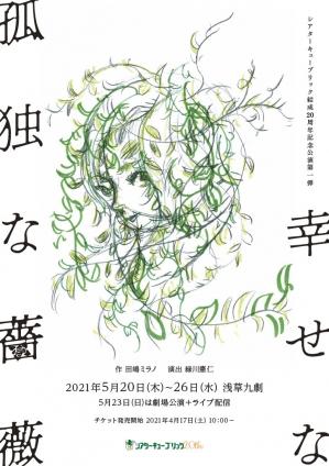 Shiawasena_chirashi_03151024_1