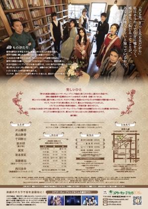 Shiawasena_chirashi_03151024_2