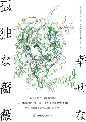 Shiawasena_chirashi_omote_20200222102701