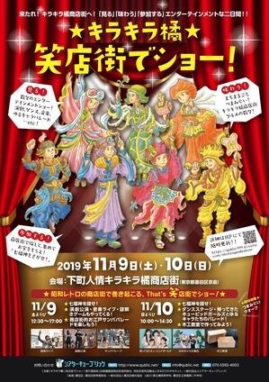 Shotengai2019_mainthumbautox424801